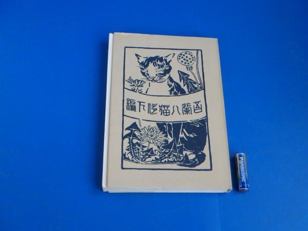 昭和 吾輩ハ猫デアル 下 夏目漱石 名著復刻全集 日本近代文学館_画像1