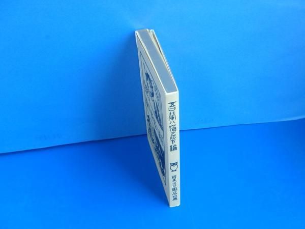 昭和 吾輩ハ猫デアル 下 夏目漱石 名著復刻全集 日本近代文学館_画像3