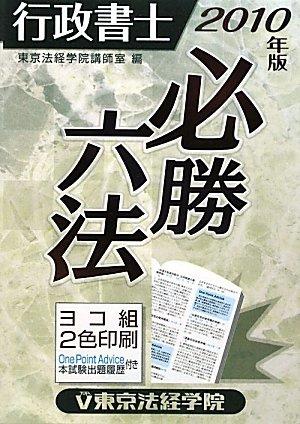 【ぼらんち】中古 行政書士必勝六法〈2010年版☆yj317