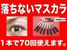 Kyпить ★1~2週間濡れても落ちないマスカラ10本セットma10 на Yahoo.co.jp