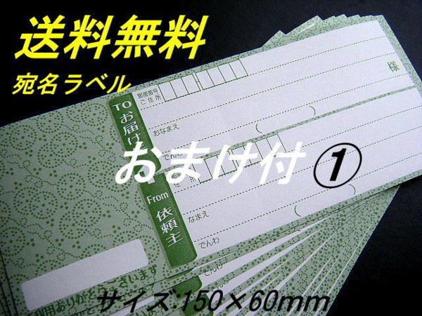 送料込830枚+おまけ①★宛名ラベル/可愛い住所ラベル 宛名ラベル