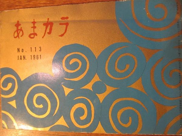 あまカラ 113/1961.1●小島政二郎/谷内六郎/山本周五郎/辻嘉一_画像1