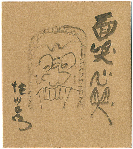 徳川夢声(弁士・マルチタレント) ◆ 自筆色紙 面笑心笑