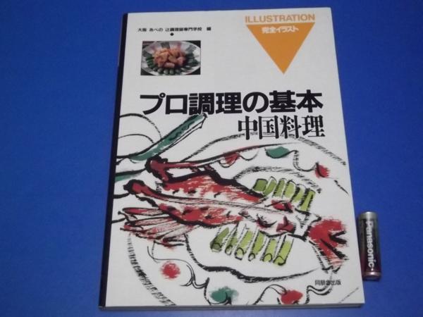 ★1996年 中国料理 プロ調理の基本 大阪あべの辻調理師専門学校_画像1