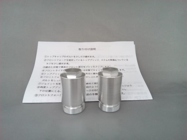 弁天部品 HONDA REBLE250 MC13 フロントフォークジョイント アダプター 15ミリ(ライポジ改善)(カフェレーサー)などに_画像4