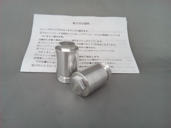 弁天部品 HONDA REBLE250 MC13 フロントフォークジョイント アダプター 15ミリ(ライポジ改善)(カフェレーサー)などに_画像5