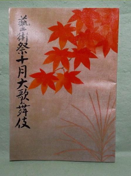 A-6【パンフ】藝術祭十月大歌舞伎 歌舞伎座1987'10