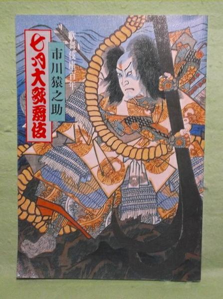 A-6【パンフ】歌舞伎座百年 市川猿之助 七月大歌舞伎 歌舞伎座1988'7
