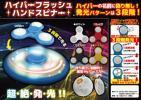 ハイパーフラッシュ☆光るハンドスピナー(イエロー)専用ケース