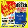 パナソニック カオス バッテリー 100d23l CAOS 廃バッテリー回収送料無料 送料/代引き手数料無料 【出荷エリア拡大】