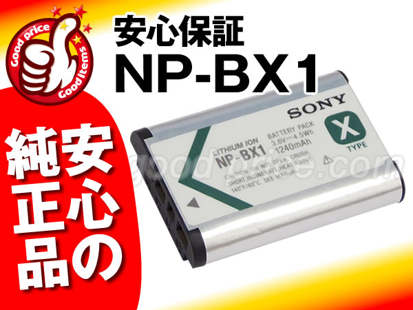 新品★NP-BX1 ソニー純正デジカメバッテリー[化粧箱なし]★正規店購入品[DSC-HX400V、DSC-HX60V、DSC-WX350、DSC-RX100M3対応]