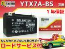 ジェルバッテリー保証付 互換YTX7A-BS マジェスティ125FI SE06 シグナス150 4DH シグナスX150 SRV250 SRV250S SRV250ルネッサ 4DN