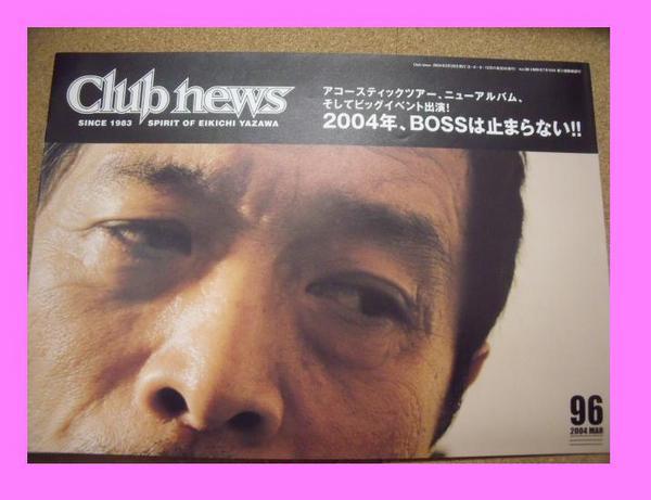 ●●YAZAWA矢沢永吉 CLUB NEWS 96号 クラブ会報★152K 【青森アースリサイクル高価買取】