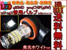 送込複数OK H8/H11 48SMD LEDバルブ 12V-24V ホワイト 48W 白
