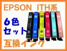 ITH イチョウ EPSON用 互換インク 6色セット IT