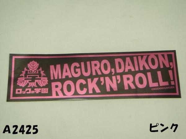 ☆★ロックの学園ステッカー(ピンク)忌野清志郎/箭内道彦
