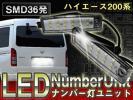 新品 トヨタ ハイエース 200系専用 LEDナンバー灯ユニ