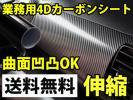 業務用4Dカーボンシート152cmx28m/プロ仕様/曲面凹