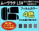 ムーヴラテ L560S カット済みカーフィルム