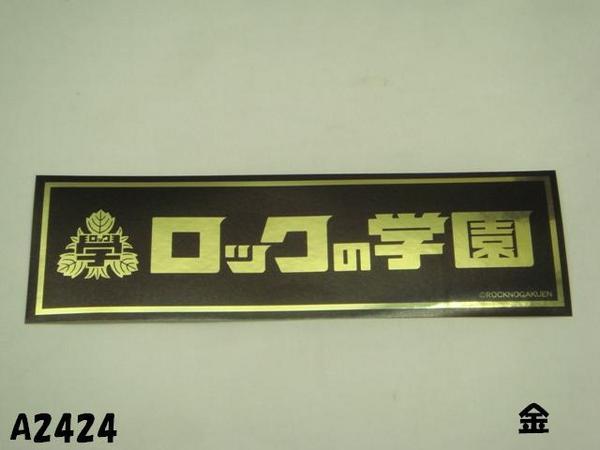 ☆★ロックの学園ステッカー(ゴールド)忌野清志郎/箭内道彦