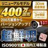 日本製 400万画素屋外 監視防水防犯カメラ1台セット(ホワ