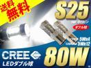 S25 CREE 80W LED ダブル球 ブレーキ / テ
