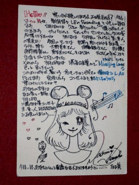 0517るH278/1■ポストカード■川島なお美ファンクラブから届いたハガキ 1984年(送料無料
