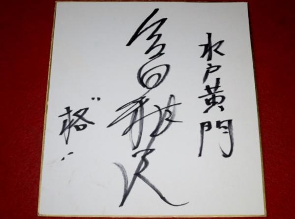 0224るD041/3■直筆サイン色紙■合田雅吏 水戸黄門 格さん(送料無料