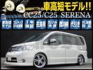 【車高短モデル】 CC25 C25 セレナ RUSH 車高調
