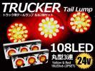 トラック LEDテールランプ レッド&イエロー 丸型3連 5