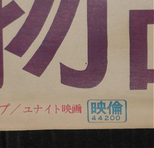 即決!『ウエスト・サイド物語』日本版劇場オリジナルポスター/ナタリー・ウッド、リチャード・ベイマー、ジョージ・チャキリス_画像3