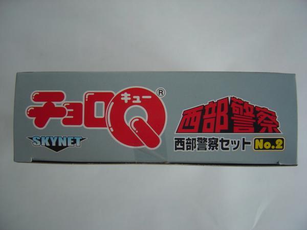 2001年発売★タカラ/スカイネット★チョロQ 西部警察セット【No.2】新品未開封_画像3