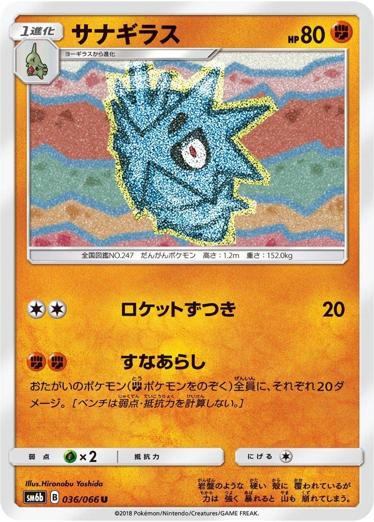 ポケモンカード 【SM6b】 サナギラス U 036/066 強化拡張パック チャンピオンロード サン&ムーン_画像1