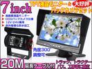 高画質♪防水バックカメラ&7インチモニター ロングケーブル20m