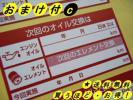 おまけ付c★次回のオイル交換ステッカー赤色4000枚/限定価
