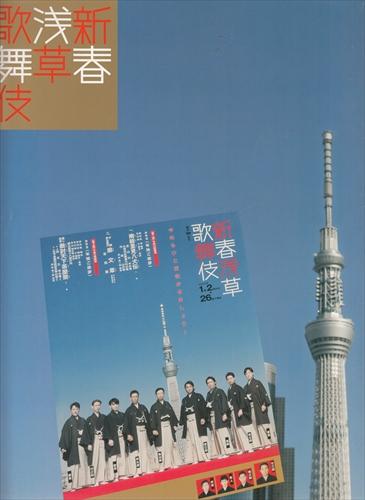 新春浅草歌舞伎 2012.1.2-26 市川亀治郎 片岡愛之助