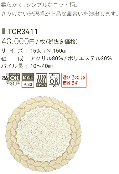 【東リラグTOR3411】150x150シンプルなニット柄【送料無料】_画像5