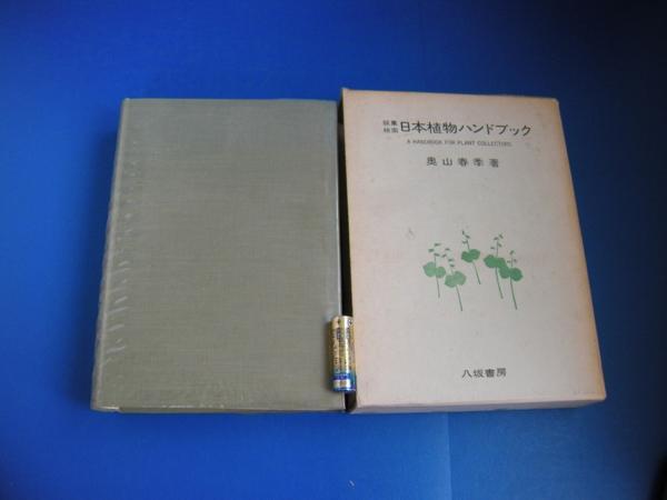 ★昭和49年 採集検索 日本植物ハンドブック 奥山春季 八坂書房_画像1