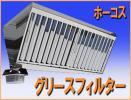 送料無料wz1981グリースフィルター グリーサー ダクト 排気 換気扇 コンロ フライヤー食器洗浄機 給湯器 ゆで麺機 スープレンジ フード
