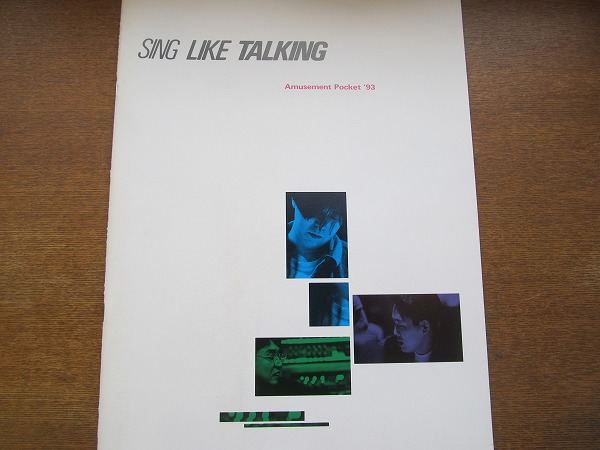 ツアーパンフ「SING LIKE TALKING AMUSEMENT POCKET '93」