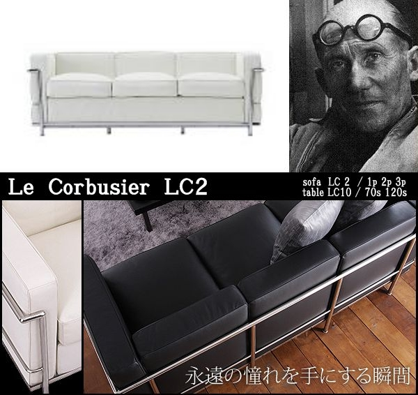 an18 送料無料■Le Corbusier/ル・コルビジェ/3Pソファ/LC2/c.WH