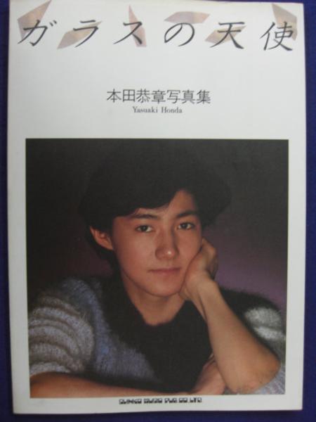 本田恭章写真集 ガラスの天使 1982年 C114