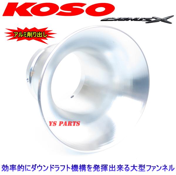KOSOダウンドラフトインマニ+ファンネル40mm+スペーサー シグナスX【1型(5UA/5TY),2型(28S/4C6/1CJ),3型(1YP/1MS),4型(SEA5J/BF9/2UB)】_画像5