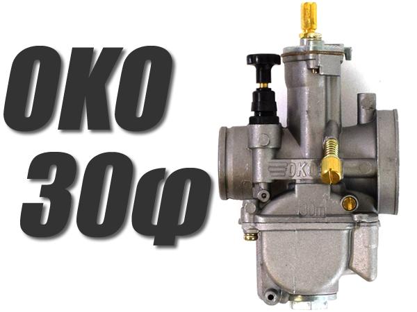 汎用 OKO 2サイクル キャブレター 30φ PWKタイプ ビックキャブ_画像1