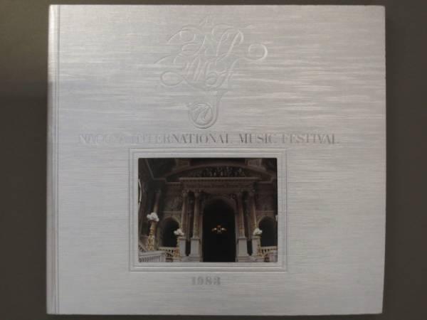 第6回 名古屋国際音楽祭 三文オペラ ●パンフレット