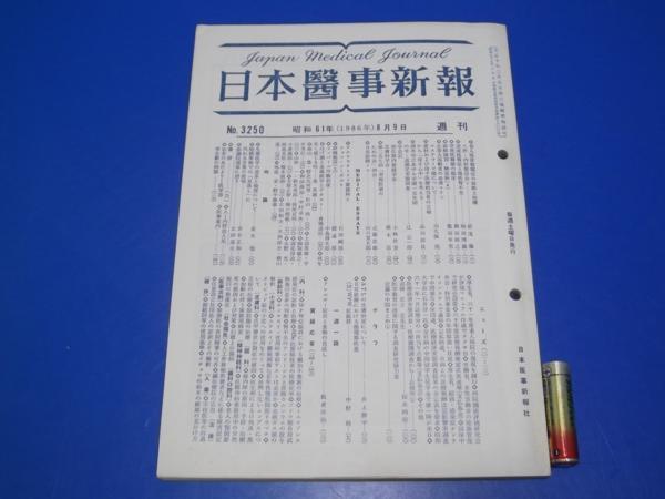 昭和61年 日本医事新報 No.3250 突発性難聴の臨床_画像1