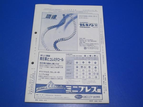 昭和61年 日本医事新報 No.3250 突発性難聴の臨床_画像2
