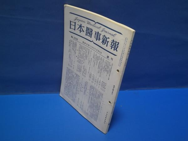 昭和61年 日本医事新報 No.3250 突発性難聴の臨床_画像3