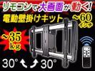 大画面TV電動壁掛けブラケット★PLB-M04★TV重量~3