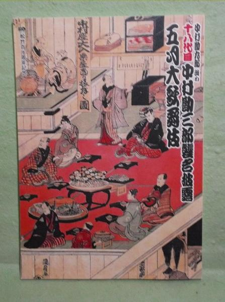 Q-【パンフレット】平成17年5月十八代目中村勘三郎襲名披露